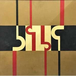 IVAN SERPA, Geométrico, Óleo sobre madeira, 60 x 60 , assinado e datado 5.6.54. Com selo da Galeria Bonino.